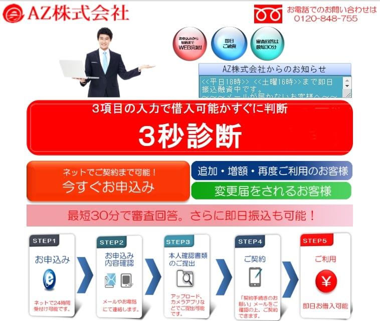消費者金融のAZ株式会社