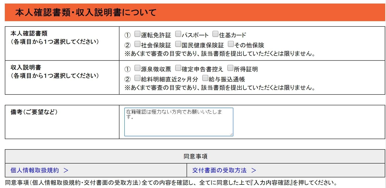 AZ株式会社に申込の際は在籍確認を希望しないと書く