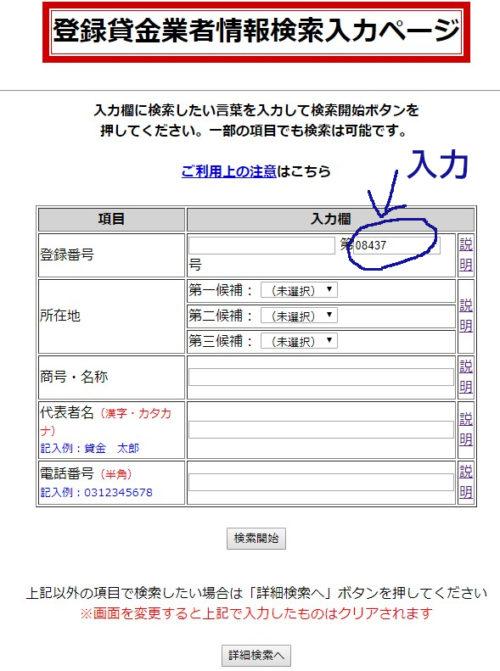 スカイオフィスの登録情報